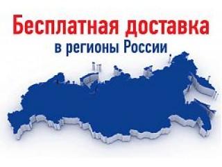 Бесплатная доставка автоматики и шлагбаумов по РФ